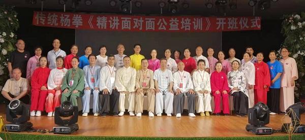 昂达n61v极品至尊屠龙首届传统杨拳《精讲面对面》大型公益训练活动成功举办