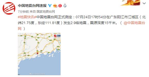 广东阳江市江城区发生2.9级地震 震源深度15千米