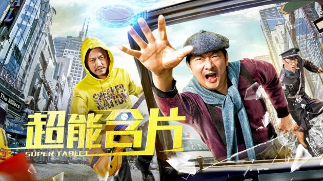 湖南招生考试信息港死神555喜剧电影《超能含片》暑期将爆笑上映 集合很多中台两岸喜剧大咖