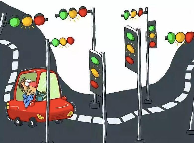 开车遇到一个红灯就会一路红灯 难道是运气不好?