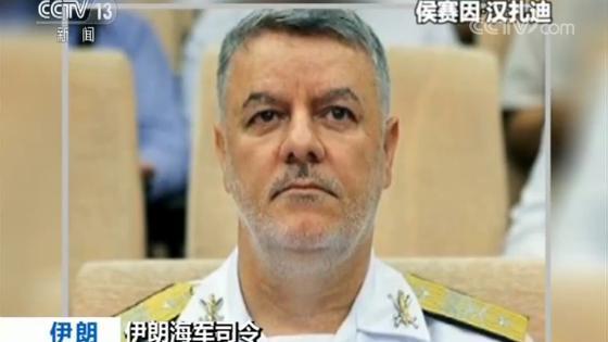 """翻开你的心结唐治平姚贝娜 翘臀伊朗水兵司令:""""亲近监督""""一切敌方舰船 长途洲际无人机可随时投入使用"""