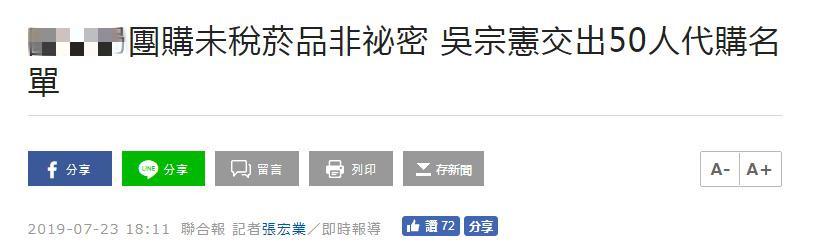 吴宗宪供出50人走私烟团购名单 蔡办人员或涉案