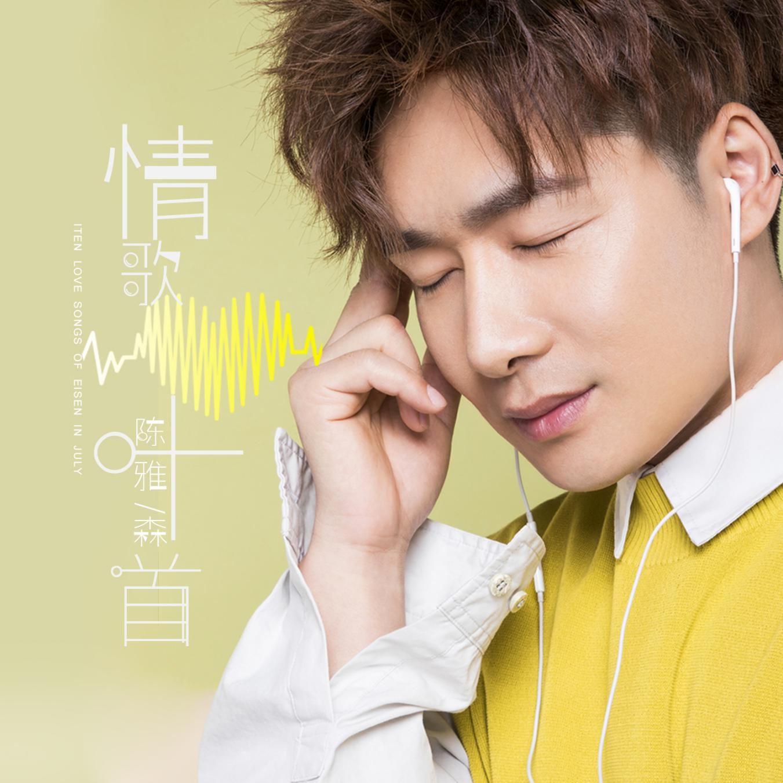 月光OL欧美大图空间资料陈雅森发布最新单曲《情歌十首》