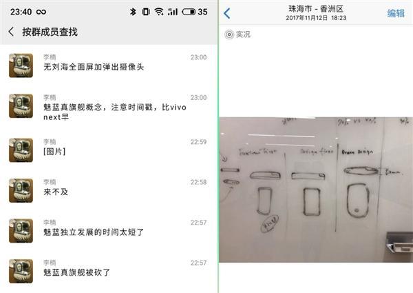 李楠曝光魅蓝超级旗舰被砍方案:无刘海升降式全面屏设计