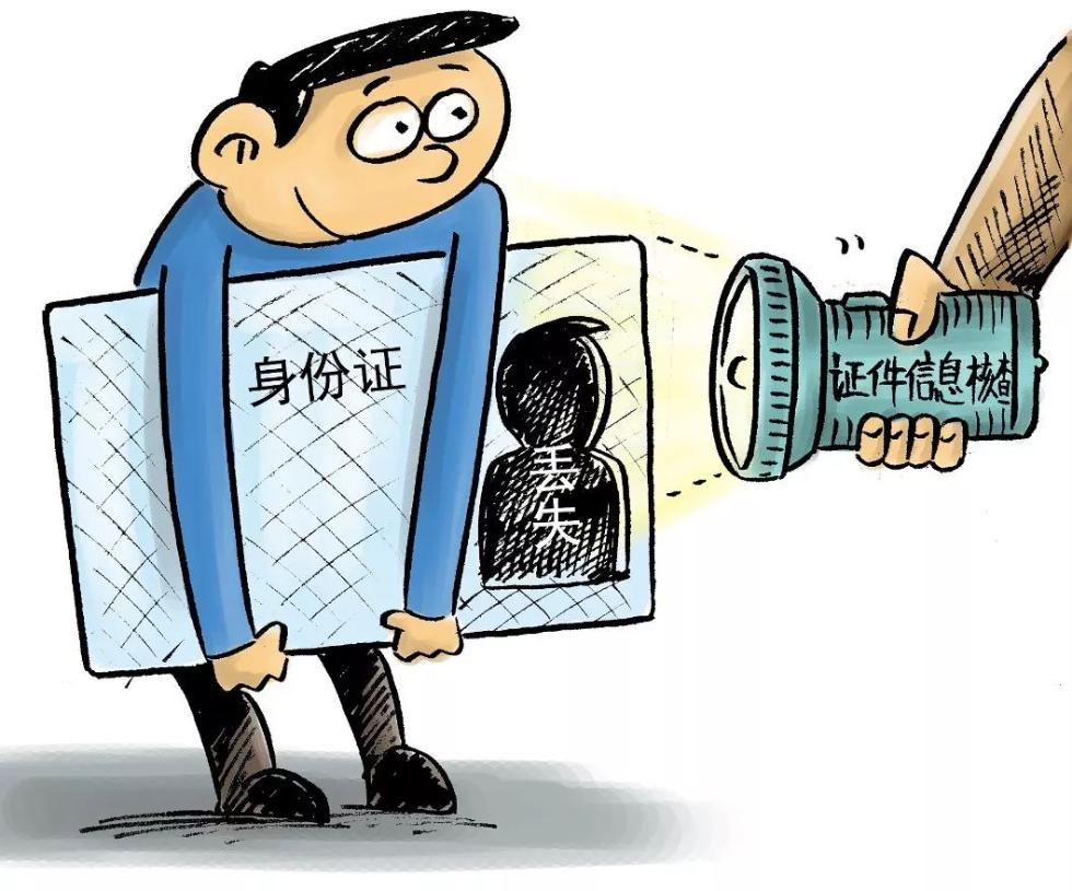 吓死你国语版马洪涛老婆丢掉的身份证被暗盘叫卖,咱们该怎么办?