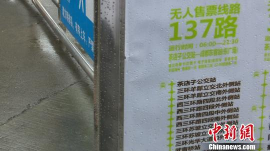 成都137路公交站名拗口走红网络 老乘客称简洁命名有难度