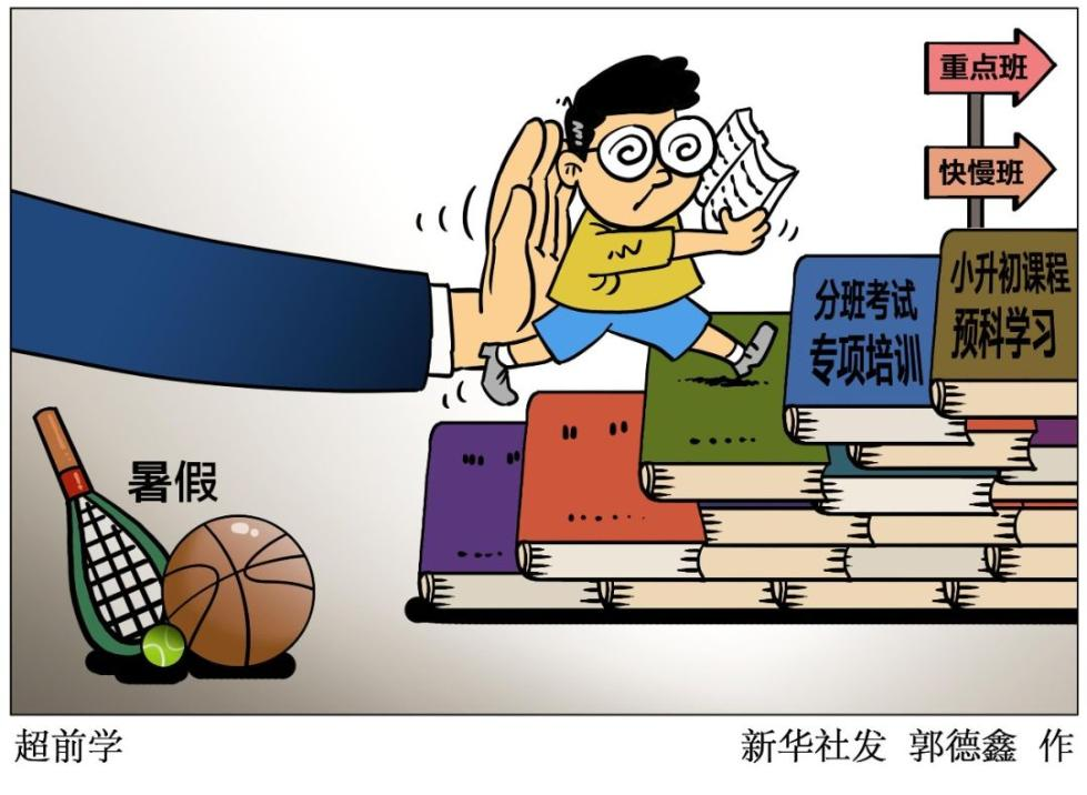 """重点班仍存、分班集训""""抢跑""""——小升初""""分班考""""倒逼""""超前学""""现象透视"""