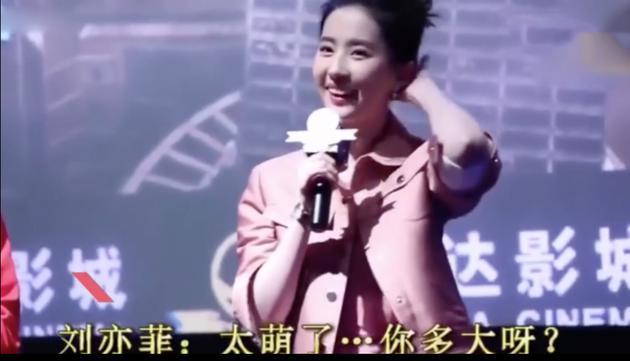 """刘亦菲被6岁女孩喊姐姐 真实回应""""应该叫阿姨"""""""