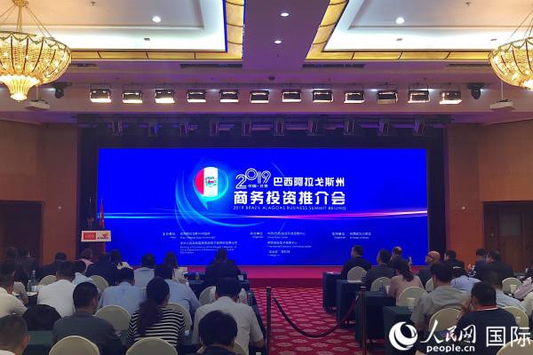 巴西阿拉戈斯州:欢迎更多中国企业前往投资