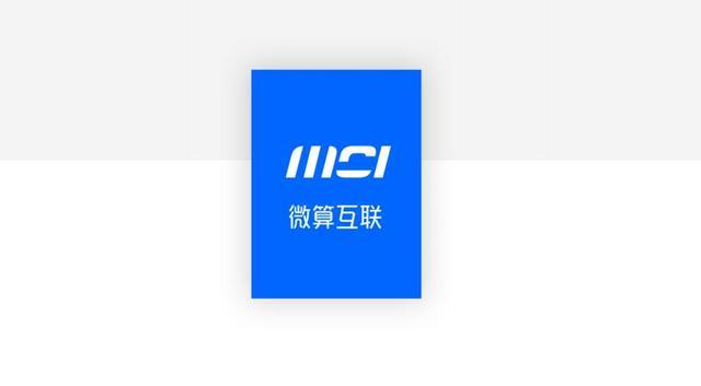 微算互联与Arm中国达成合作 推动5G云计算新场景