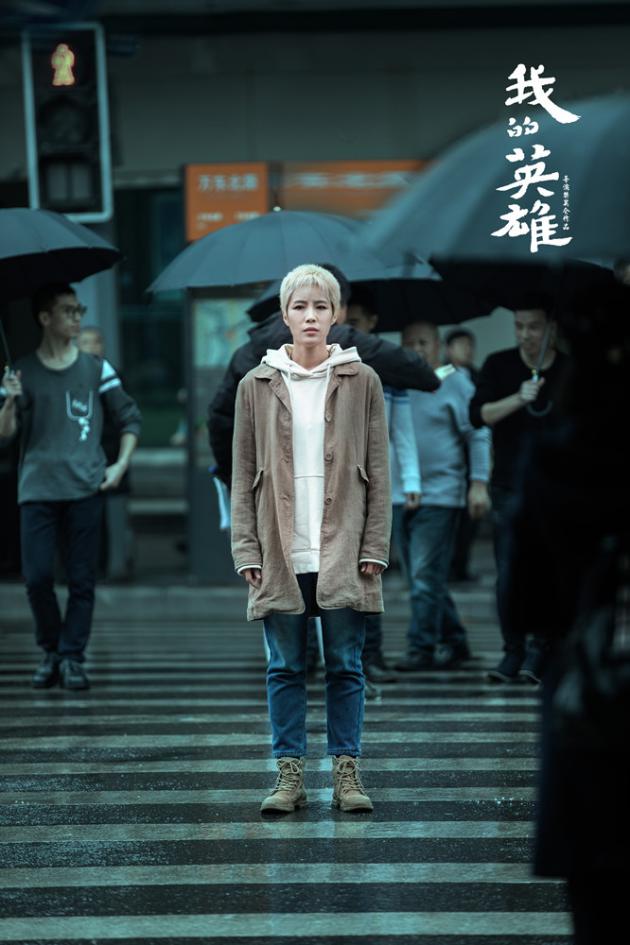 电影《我的英雄》曝光首款剧照 景珂挑战新角色