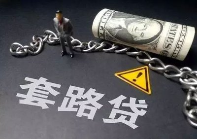 """疯狂的套路贷:""""砍头息""""+软暴力滋生黑产业"""