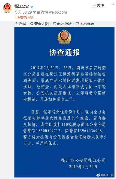 浙江警方发现两块人体组织,系同一女性