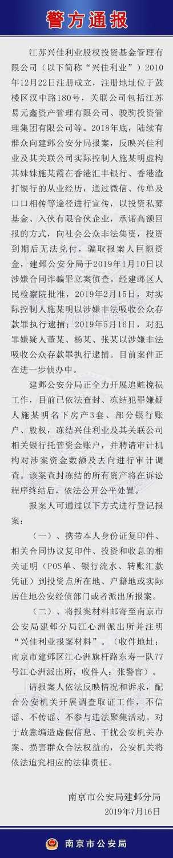 江苏兴佳利业私募涉嫌非法集资 实控人被逮捕