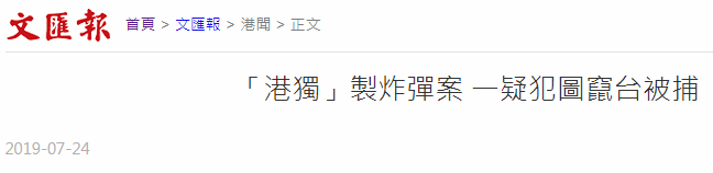 """港媒:""""港独""""藏炸药案嫌疑人打算潜逃台湾,搭机前当场被捕"""