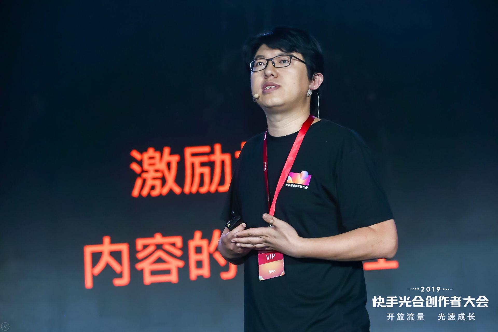 快手高级副总裁马宏彬:创作者在快手一年收益