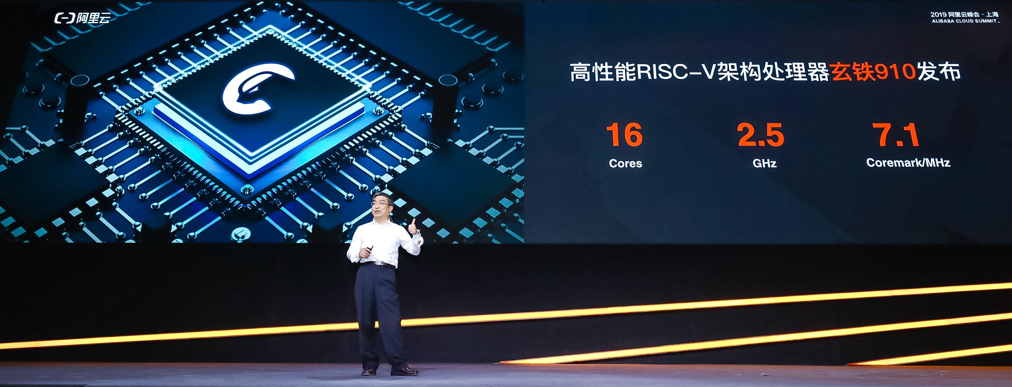 平头哥发布RISC-V处理器玄铁910 芯片成本降低一半