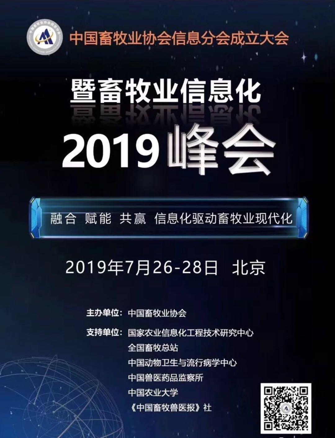 中国畜牧业协会信息分会,聚焦畜牧信息化 !在火热的七月期待您一起来见证