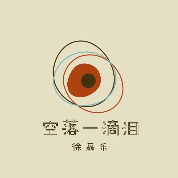 金娃娃的相片我的大旧爸爸妈妈徐磊乐全新单曲《空落一滴泪》催泪上线 制作人唐显程加盟助阵