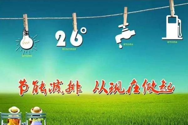 江苏发布2017-2018年低碳发展报告 低碳行动显成效