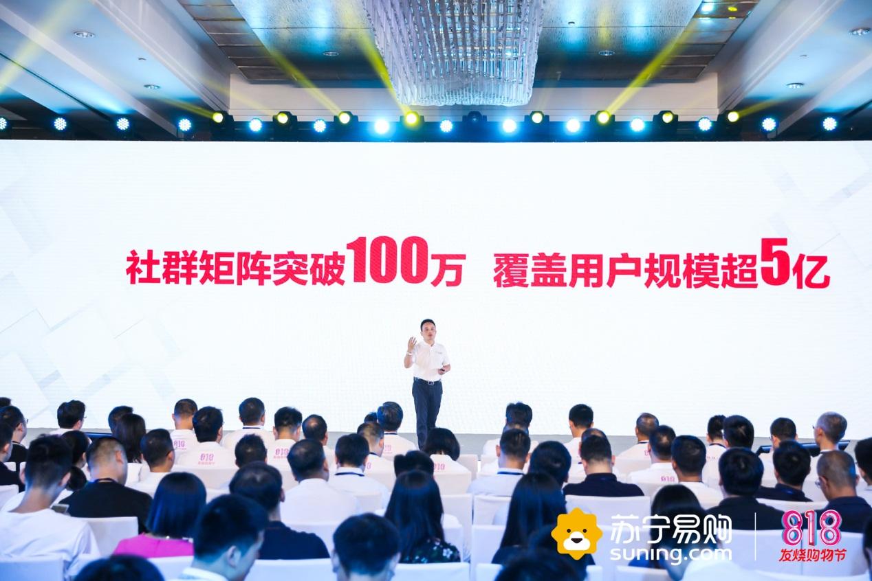 818快讯:苏宁社群电商覆盖用户已超5亿