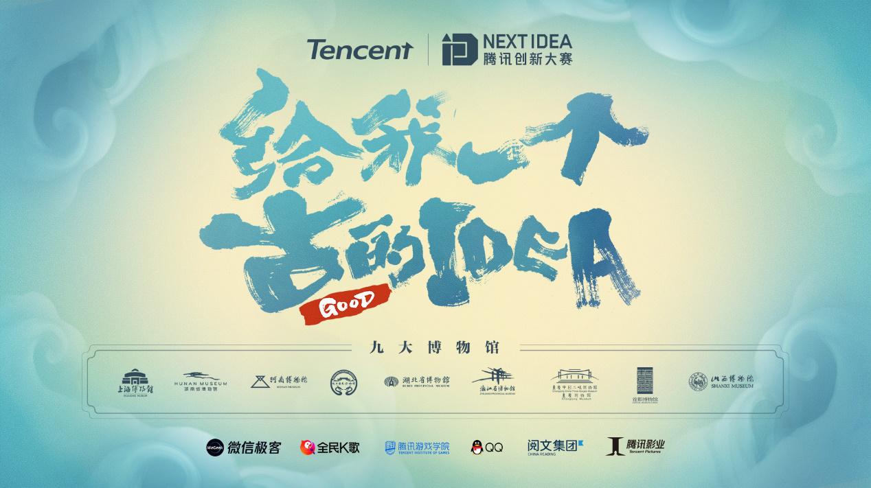 腾讯携手九大博物馆启动2019Next Idea创新大赛