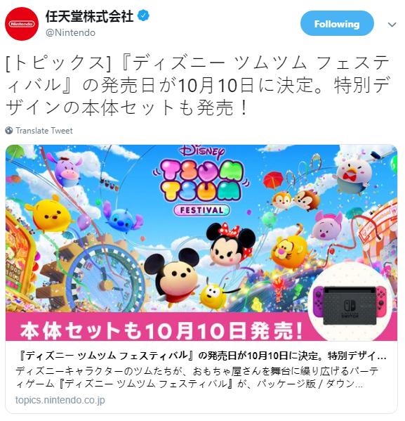 任天堂将推出迪士尼元素Switch限定机