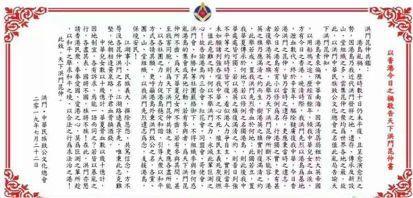 刷屏的《以香港今日之祸敬告天下洪门昆仲书》,他们写的!