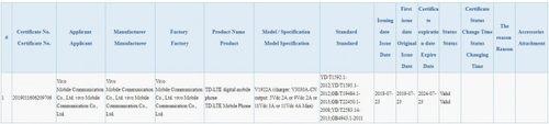 5·25华航空难nokian9价格疑vivo NEX 2获认证 44W超级闪充+屏下摄像头