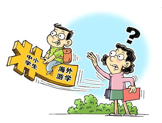 """游学成暑假""""标配""""?超七成家长称收获低于预期"""