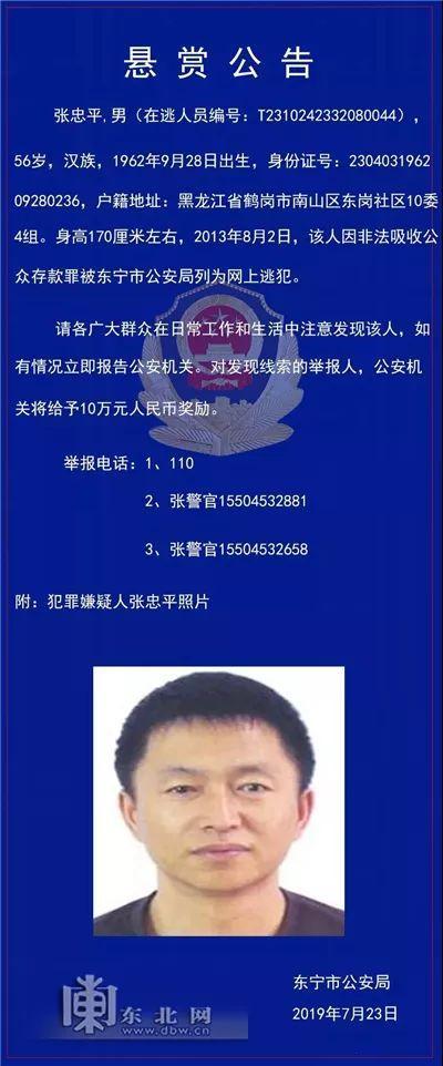 悬赏10万!牡丹江东宁警方征集一在逃人员线索!
