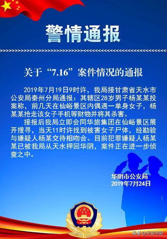 """华阴通报""""女子华山遇害案"""":28岁男子甘肃投案称抢劫杀人"""