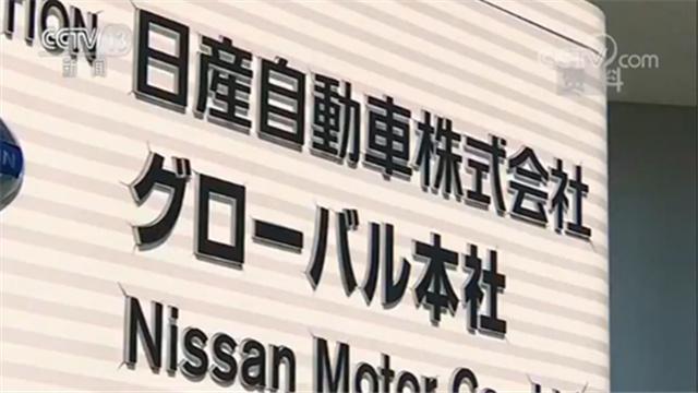 日产汽车拟全球裁员逾一万人?日媒:超员工总数的7%
