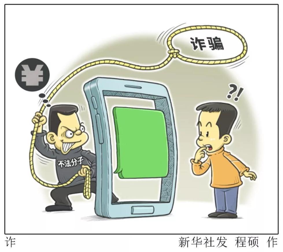 深度洗脑!老人买新手机与假警察单线联系,差点赔上900万房产