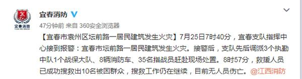 江西宜春同一地点发生两起火灾,消防已搜救出10人暂无伤亡