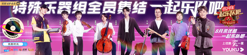 """再官宣:""""提琴F4""""遇见""""最年青""""键盘手"""