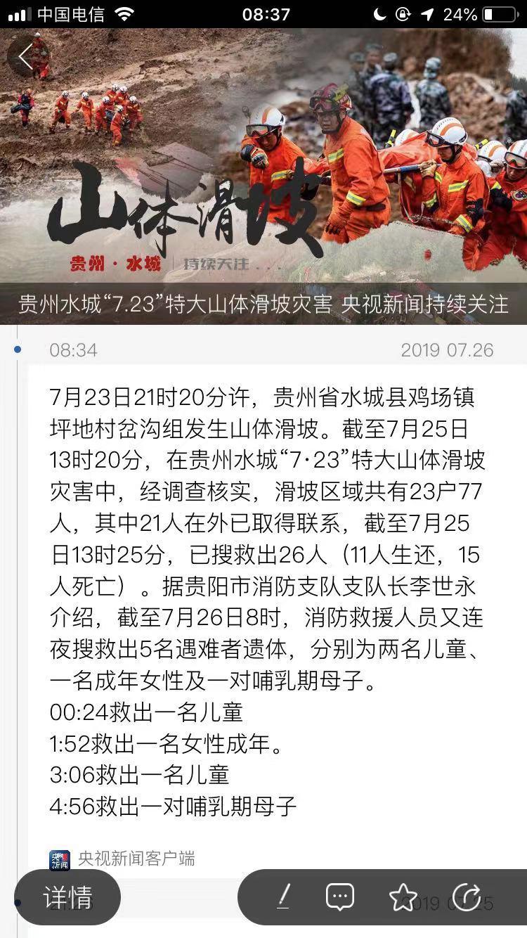 贵州六盘水滑坡已致20人遇难25人失联