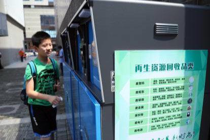 智能垃圾分类柜亮相上海街头