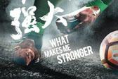 国安发客战建业海报:磨砺!