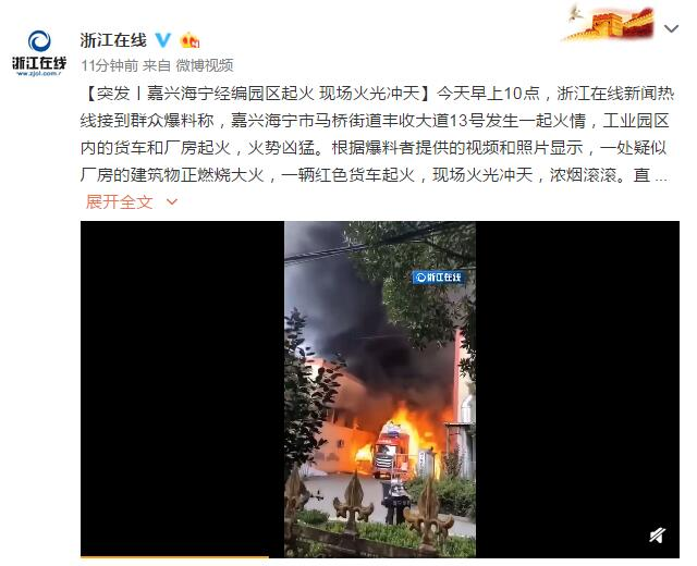 浙江嘉兴海宁一园区货车厂房起火 现场浓烟滚滚