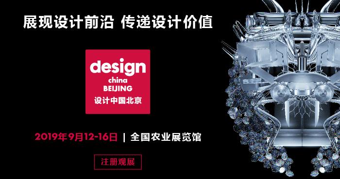 2019金秋设计中国北京即将再度登场首都北京