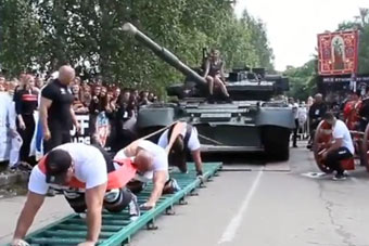 战斗民族特色:俄举办大力士比赛 比拼拉坦克