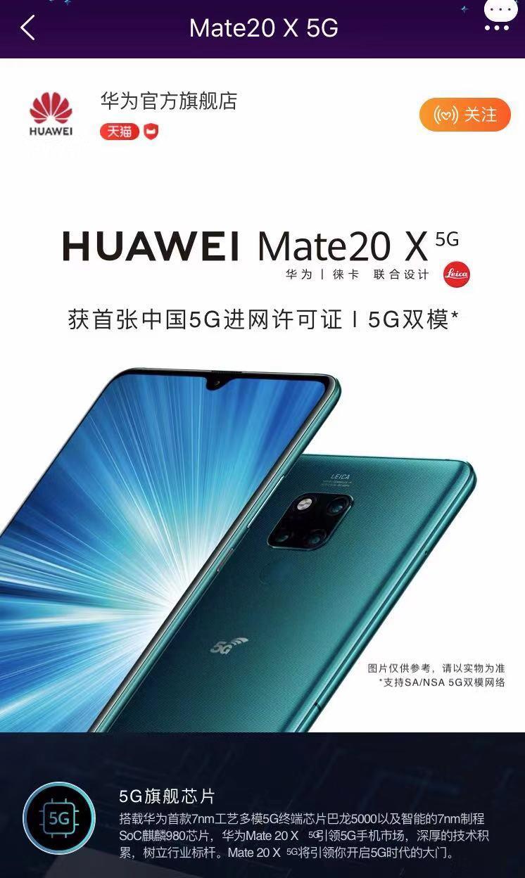华为首款5G手机天猫首发 今日启动预约