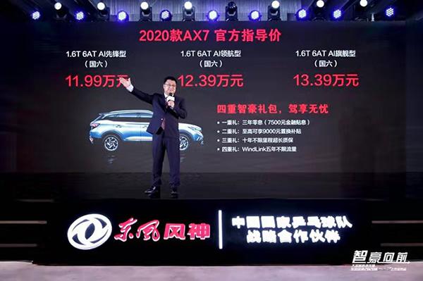 东风风神2020款AX7上市 售11.99-13.39万元