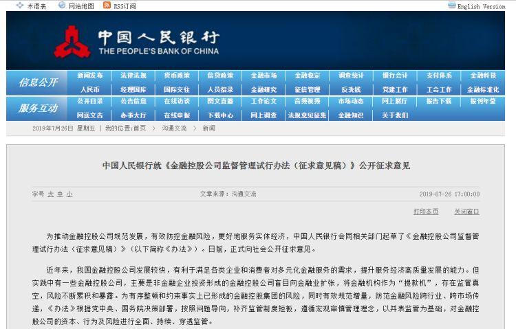 中国人民银行就《金融控股公司监督管理试行办法(征求意见稿)》公开征求意见