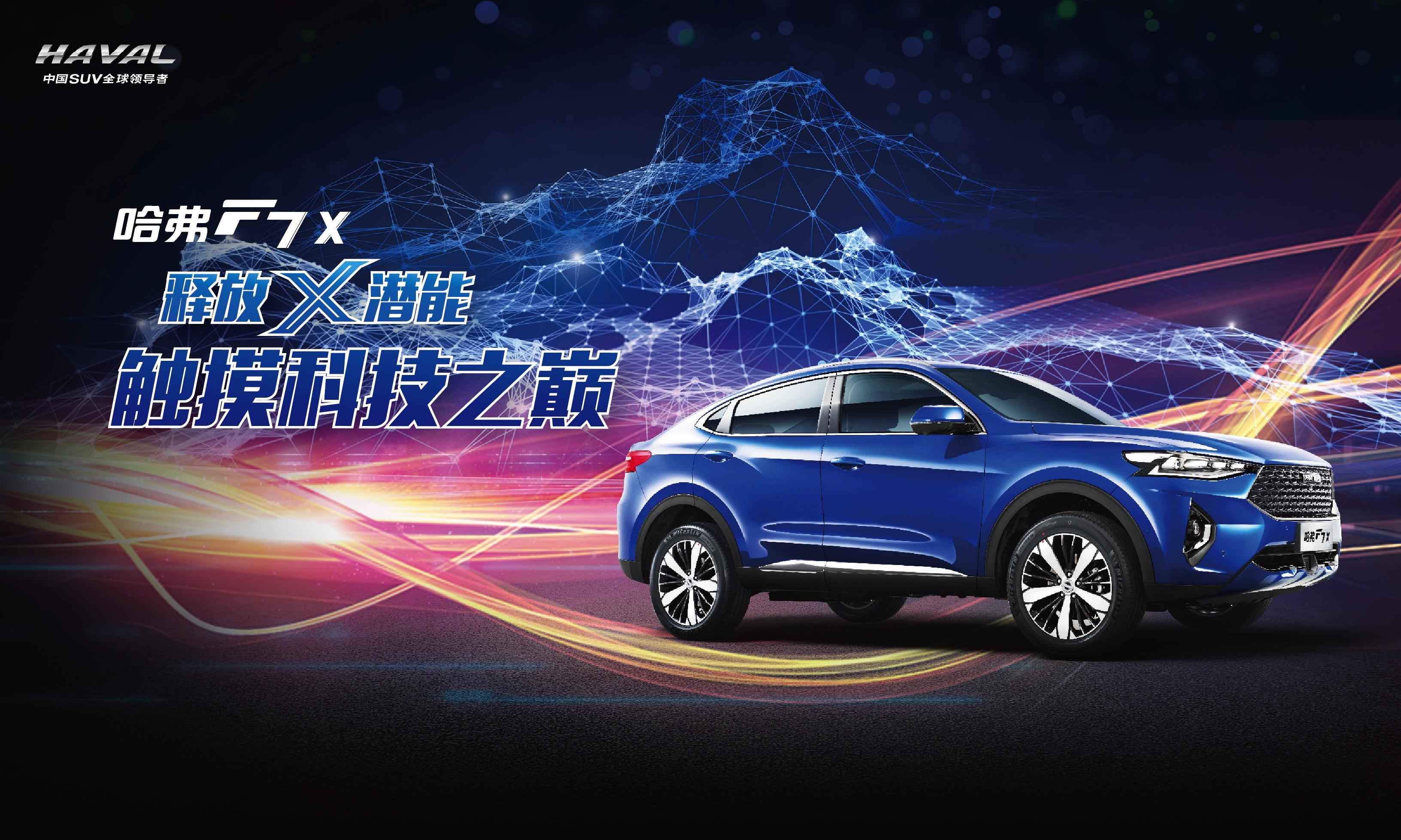 以創新對話未來 哈弗F7x開啟轎跑SUV極智時代