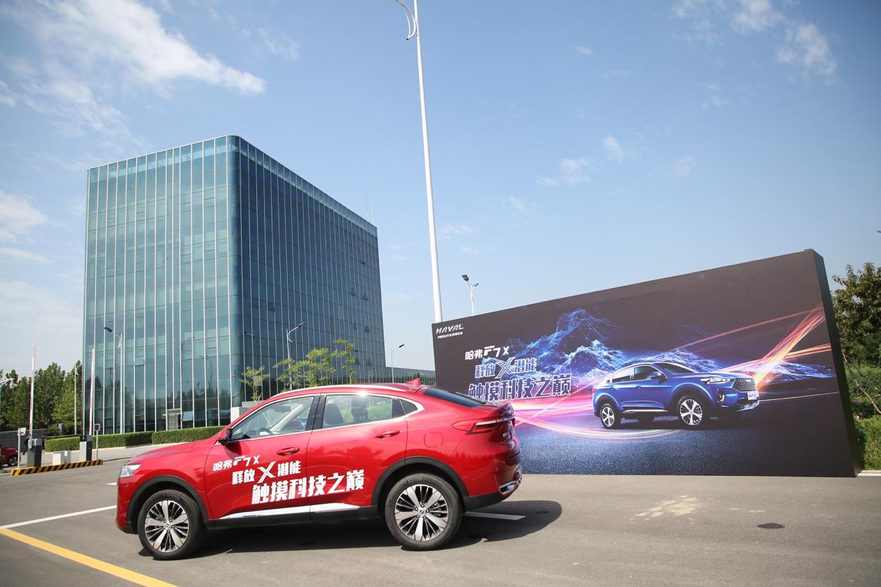以创新对话未来 哈弗F7x开启轿跑SUV极智时代