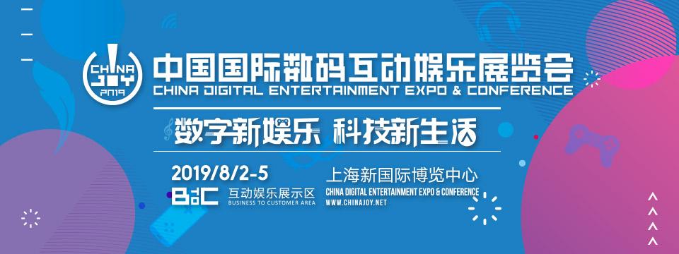 "2019ChinaJoy来袭,引领 ""数字新娱乐,科技新生活"""