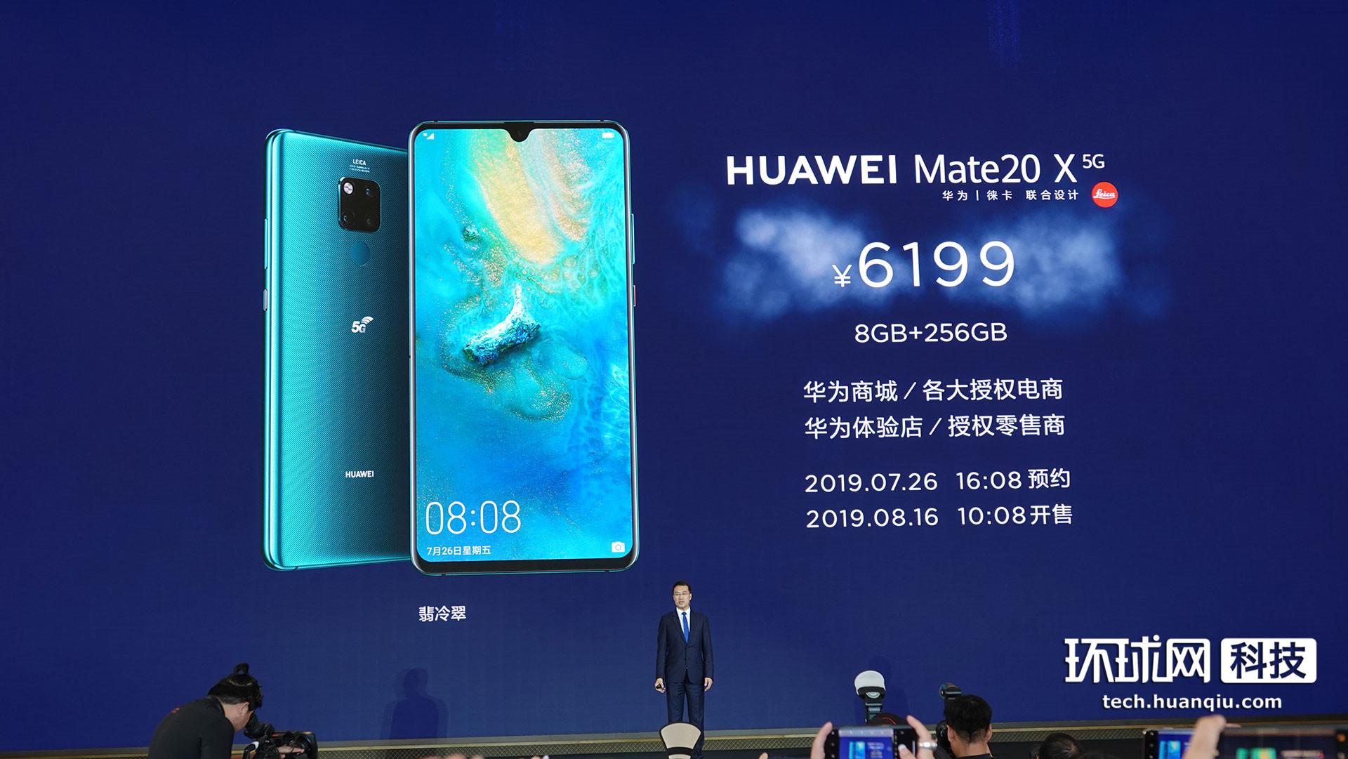 华为首款5G手机发布:Mate 20 X(5G)定价6199元