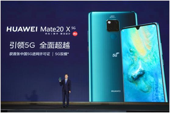 华为首款商用5G双模手机Mate 20 X (5G)发布售价6199元